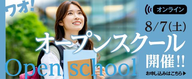 8月7日(土)オンラインオープンスクール開催